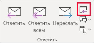В сообщении электронной почты выберите пункт ответить с помощью собрания.