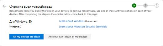 Снимок экрана, на котором показан экран очистки всех устройств на веб-сайте OneDrive
