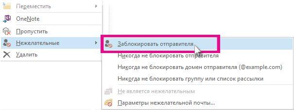 """Команда """"Заблокировать отправителя"""" в списке сообщений"""
