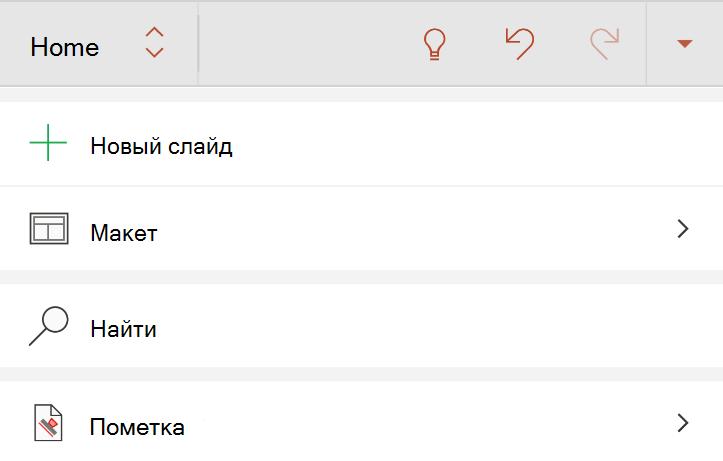"""Меню """"чувствительность"""" на вкладке """"Главная"""" ленты на устройстве с Android"""
