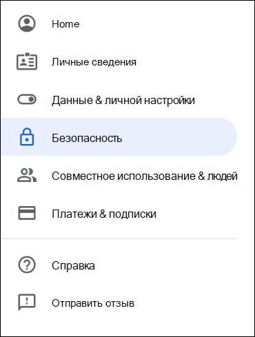 В левой части экрана выберите пункт безопасность.