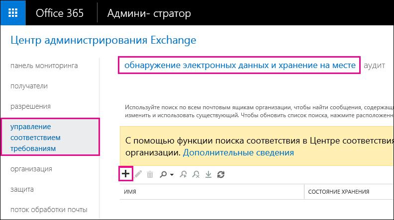 """В Центре администрирования Exchange на странице """"Управление соответствием требованиям"""" нажмите """"Обнаружение электронных данных и хранение на месте""""."""