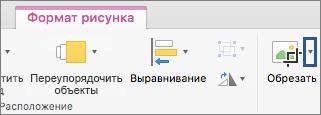 """Кнопка """"Обрезать"""" на вкладке """"Формат рисунка"""""""