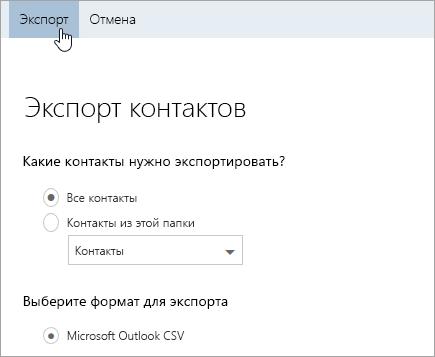 """Снимок экрана: кнопка """"Экспорт контактов""""."""