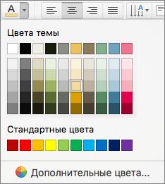 Выбор цвета шрифта