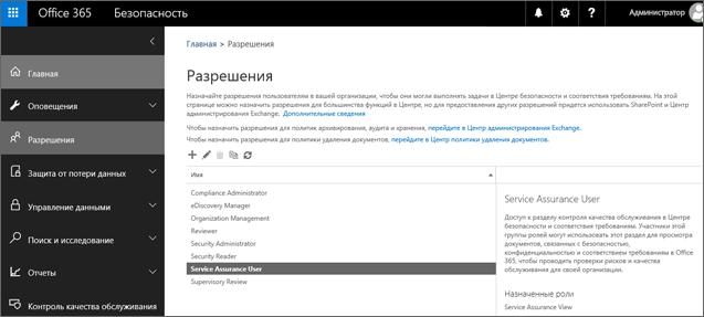 Снимок экрана: страница разрешений в Центре безопасности и соответствия требованиям с выбранным пользователем контроля качества обслуживания