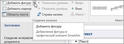 Добавление фигуры в графический элемент SmartArt