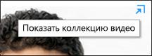 Снимок экрана: открыть коллекцию видео