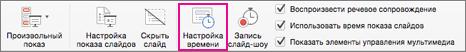 """Попробуйте разное время показа слайдов с помощью кнопки """"Настройка времени"""""""