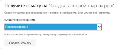 """Чтобы разрешить другим пользователям изменять файл, выберите """"Изменение"""""""