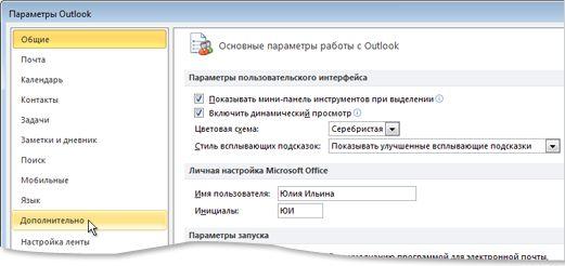 Категория ''Дополнительно'' в диалоговом окне ''Параметры Outlook''