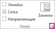 Расположение кнопки вызова диалогового окна