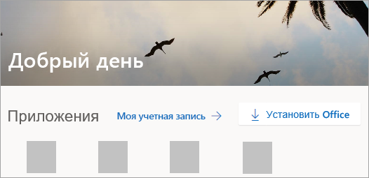 Скриншот экрана домашней страницы Office.com после входа