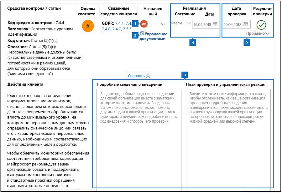 Рабочий процесс оценки в диспетчере соответствия требованиям с выносками