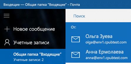 Выбор учетной записи для отправки нового сообщения