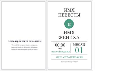 Схематичное изображение свадебной программы
