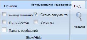 """Флажок """"Схема документа"""""""