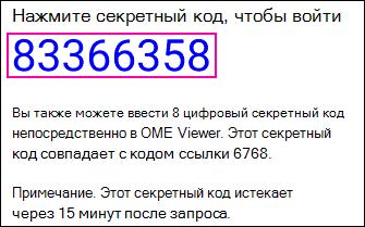Секретный код для защищенного сообщения.