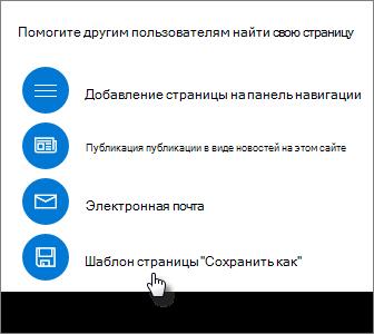 """Панель """"повышение"""" с шаблоном страницы """"Сохранить как"""""""