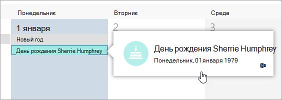 """Снимок экрана: окно """"День рождения"""""""