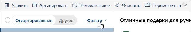 """Снимок экрана: кнопка """"Фильтр"""""""