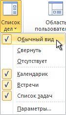Меню ''Список дел''