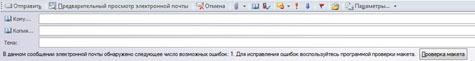 Отправка публикации в виде сообщения электронной почты в Publisher 2010