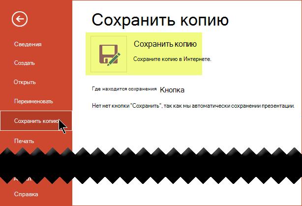 """Команда """"сохранить копию"""" сохраняет файл в службе OneDrive для бизнеса или SharePoint"""