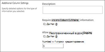 Столбец многострочный текст для библиотеки документов