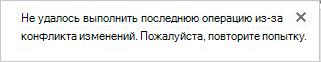 Сообщение об ошибке с конфликтом изменений, внесенных двумя или более пользователями в файле Visio.