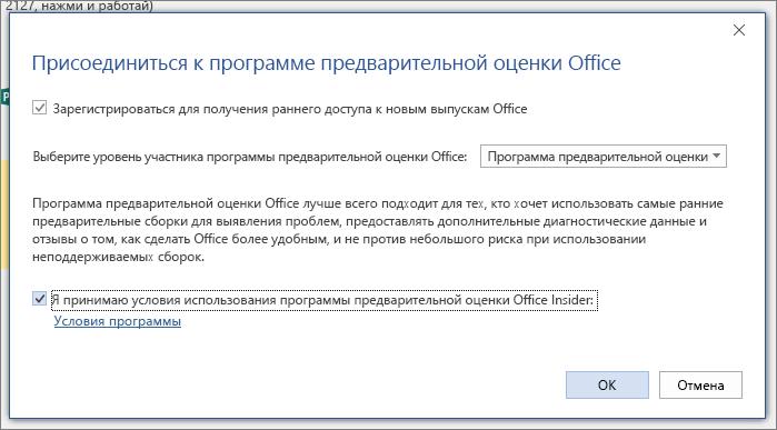 """Диалоговое окно """"присоединиться к собранию Office"""""""