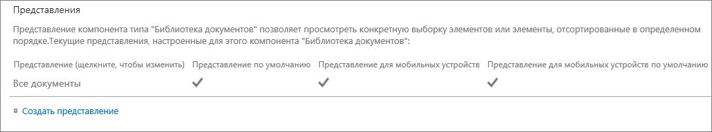 """Раздел """"Представления"""" на странице параметров списка"""