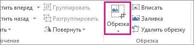 """Инструмент """"Обрезка"""""""