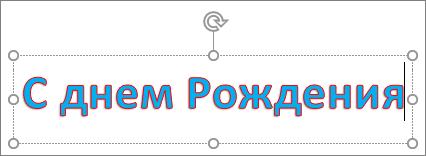 Объект WordArt с примененной заливкой текста и цветом контура