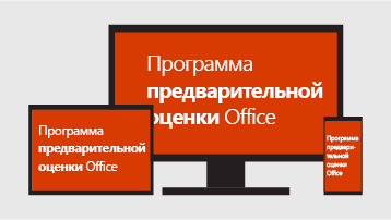 Программа предварительной оценки Office.