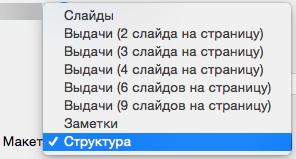 """Выбор макета """"Структура"""" в диалоговом окне """"Печать"""""""