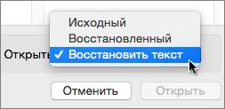 """Нажмите """"Открыть""""> """"Восстановить текст"""", а затем откройте поврежденный документ, чтобы попытаться восстановить его."""