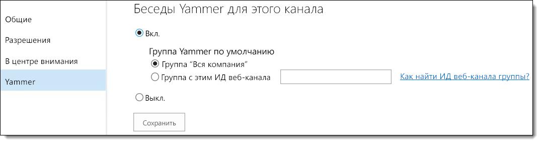 Параметры Yammer для видео в O365