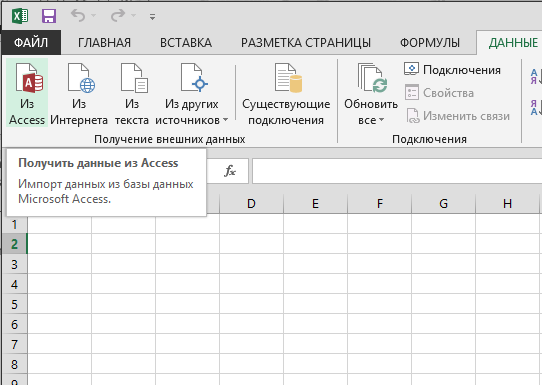 Импорт данных из Access