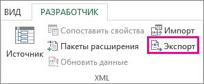 """Команда """"Экспорт"""" на вкладке """"Разработчик"""""""