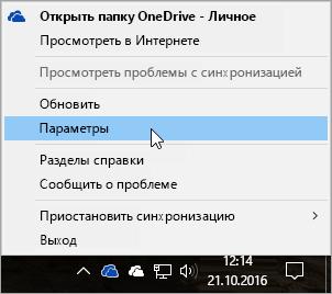 """Снимок экрана: контекстное меню OneDrive с выбранным пунктом """"Параметры""""."""