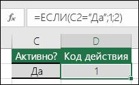 """Ячейка D2 содержит формулу =ЕСЛИ(C2=""""Да"""";1;2)"""