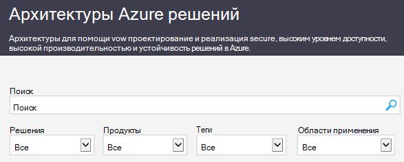 Сайт решений для архитектуры Azure