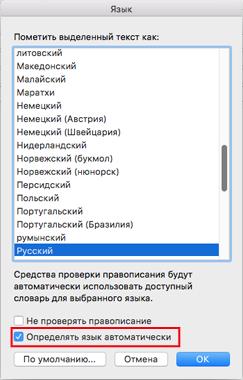 """Флажок """"Определять язык автоматически"""" в Outlook2016 для Mac"""