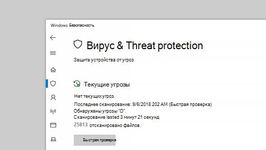 Защита от вирусов и угроз