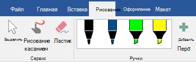 """Перья и маркеры на вкладке """"Рисование"""" в Office2016"""