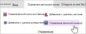 """Управление настройками записных книжек на вкладке """"Записная книжка"""" для сотрудников."""