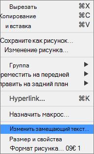 """Меню Excel 365 """"изменить замещающий текст"""" для изображений"""