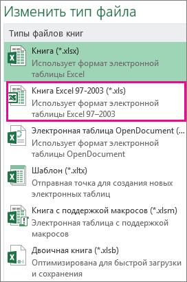 Формат книги Excel 97–2003