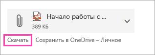 """Снимок экрана: кнопка """"Скачать"""""""